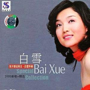 久别的人(热度:115)由落木长江翻唱,原唱歌手白雪