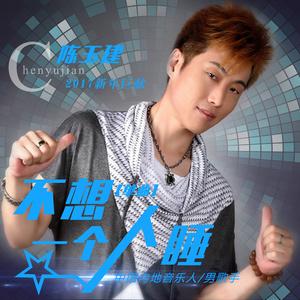 不想一个人睡(热度:438)由自由身翻唱,原唱歌手陈玉建