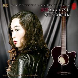 痛哭的人(热度:214)由伊人翻唱,原唱歌手雷婷