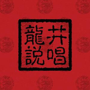 归(热度:14)由弦为指吟.后期/原创歌曲配音乐器教学云南11选5倍投会不会中,原唱歌手龙井说唱