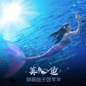 美人鱼原唱是萌萌哒天团/卢小娟,由wxl。翻唱(试听次数:89)