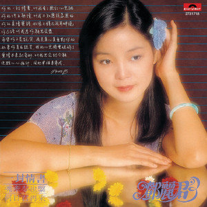 无情荒地有情天(热度:55)由洛蜜翻唱,原唱歌手邓丽君