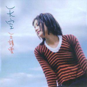 矜持(热度:4210)由初夏在深圳不定时播翻唱,原唱歌手王菲