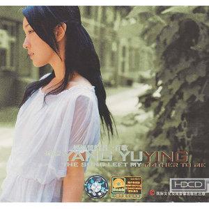 泉水叮咚(热度:24)由挚诚,舒舍予翻唱,原唱歌手杨钰莹