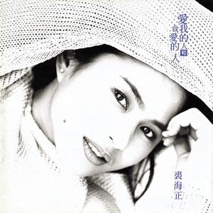 爱我的人和我爱的人(热度:114)由彩虹非翻唱,原唱歌手裘海正