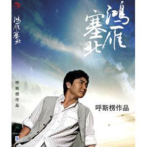鸿雁(热度:559)由晓晖翻唱,原唱歌手呼斯楞