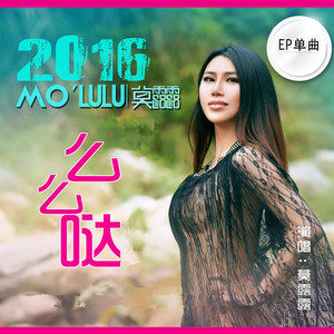 么么哒(热度:528)由༺❀ൢ芳芳❀༻翻唱,原唱歌手莫露露