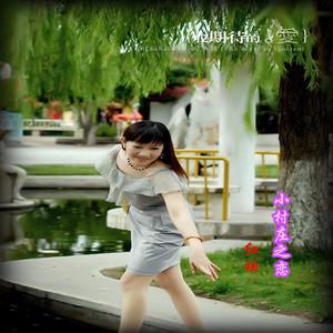 小村庄之恋(DJ版)(热度:88)由奇葩老谭Q1830308226翻唱,原唱歌手红袖