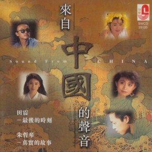 血染的风采原唱是王虹,由珍惜友情(秀珍)翻唱(播放:72)