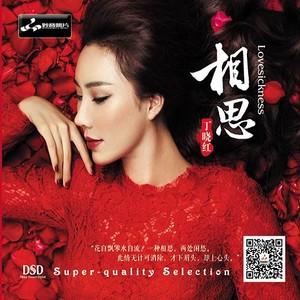 最真的梦(热度:257)由网络歌手红玫瑰翻唱,原唱歌手丁晓红
