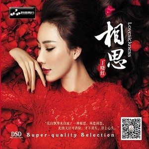 最真的梦(热度:73)由誦风雨彩虹翻唱,原唱歌手丁晓红