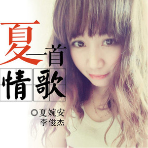 别让我忘不掉(热度:37)由MC-鬼画翻唱,原唱歌手李俊杰/夏婉安