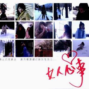 激情(热度:102)由林静翻唱,原唱歌手林忆莲