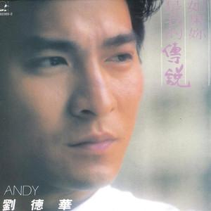 如果你是我的传说(Live)(热度:50)由一缕&阳光翻唱,原唱歌手刘德华