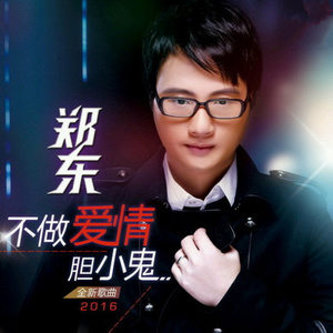 红尘情歌(热度:11)由无所谓翻唱,原唱歌手郑东