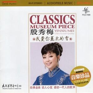 我爱你,塞北的雪(热度:45)由김춘영金春英翻唱,原唱歌手殷秀梅