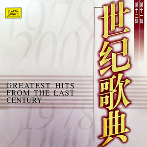 小白杨(热度:896)由云淡风轻翻唱,原唱歌手阎维文