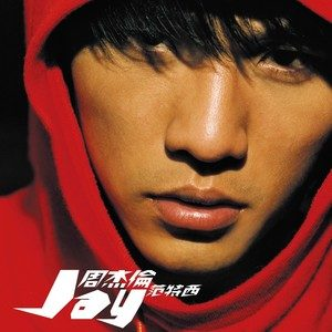 安静(热度:230)由三皮王大可翻唱,原唱歌手周杰伦