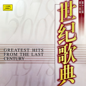 爱的奉献原唱是韦唯,由何老大翻唱(播放:315)