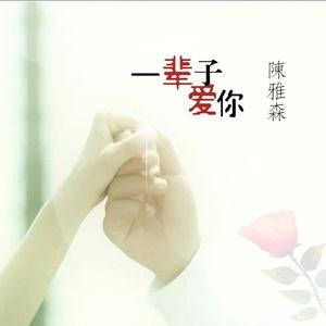 一辈子爱你在线听(原唱是陈雅森),贵族开心果(裸听)演唱点播:75次
