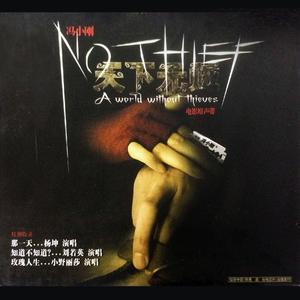 那一天(热度:188)由赵勇。暂离翻唱,原唱歌手杨坤