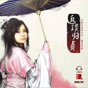 新鸳鸯蝴蝶梦(热度:17)由小森林翻唱,原唱歌手董真