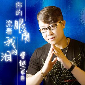 你的眼角流着我的泪(热度:1939)由郑辉贤(心痕)《以爱为名》翻唱,原唱歌手曹越