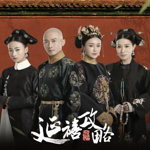红墙叹(热度:105)由韤汬鷐翻唱,原唱歌手胡夏