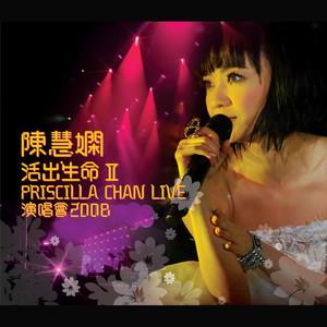 月半小夜曲(Live)(热度:189)由ʚɞ翻唱,原唱歌手陈慧娴