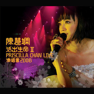 月半小夜曲(Live)(热度:74)由王菲菲翻唱,原唱歌手陈慧娴