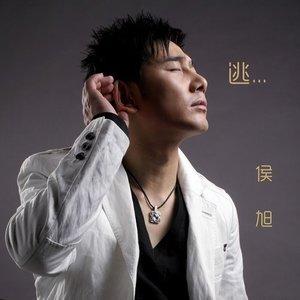 逃(无和声版)(热度:90)由高姿态总创枫信子翻唱,原唱歌手侯旭
