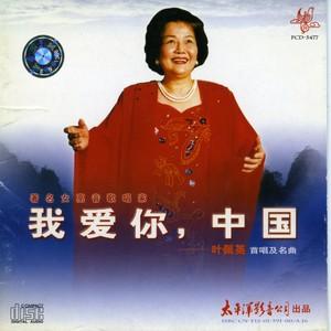 叶佩英_我爱你,中国 叶佩英 首唱及名曲 - QQ音乐-千万正版音乐海量无损 ...