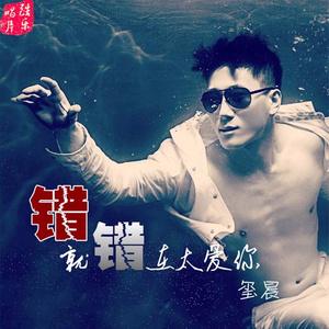 错就错在太爱你(热度:144)由吴清松翻唱,原唱歌手玺晨