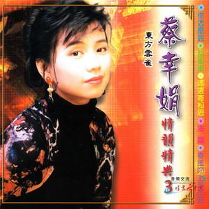 庭院深深(热度:51)由东方欲晓翻唱,原唱歌手蔡幸娟