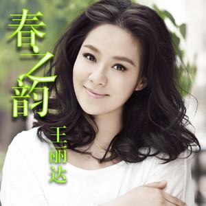 春之韵(热度:145)由芦花翻唱,原唱歌手王丽达