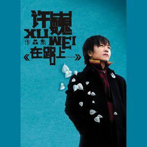 像风一样自由(热度:61)由元十七丶翻唱,原唱歌手许巍