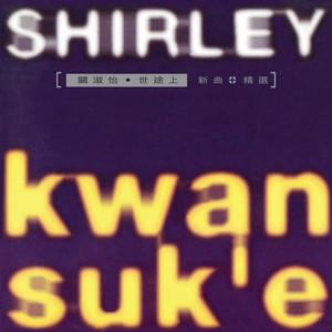 一首独唱的歌(热度:296)由快乐翻唱,原唱歌手关淑怡