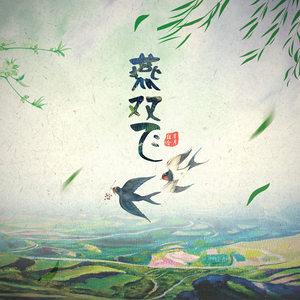 燕双飞由小薛演唱(原唱:星月组合)