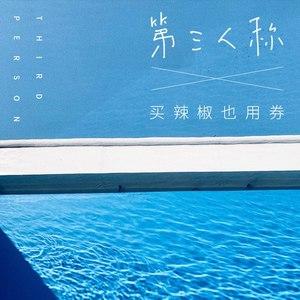 第三人称(热度:128)由公子扶苏翻唱,原唱歌手买辣椒也用券