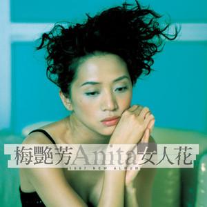 女人花(热度:37)由玫瑰「导师」翻唱,原唱歌手梅艳芳