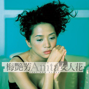 女人花(热度:74)由Stacy翻唱,原唱歌手梅艳芳
