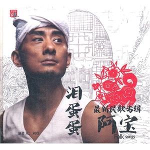 绣金匾(热度:31)由雨田小草【停币】翻唱,原唱歌手阿宝