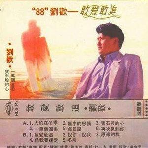 大约在冬季(热度:20)由雪山飞孤翻唱,原唱歌手刘欢