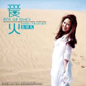 火火的爱(热度:141)由紫色旋律!翻唱,原唱歌手蓝琪儿