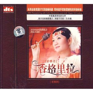 香格里拉(热度:50)由通幽翻唱,原唱歌手甘雅丹