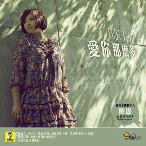 爱你那么多(热度:21)由快乐夕阳翻唱,原唱歌手陈瑞