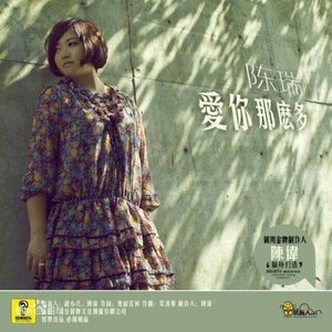 爱你那么多(热度:652)由༺❀ൢ芳芳❀༻翻唱,原唱歌手陈瑞