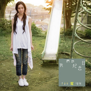一个像夏天一个像秋天(热度:65)由左岸翻唱,原唱歌手范玮琪