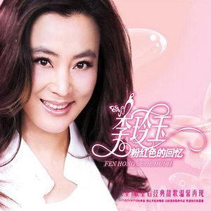 粉红色的回忆(无和声版)由彩虹演唱(原唱:李玲玉)