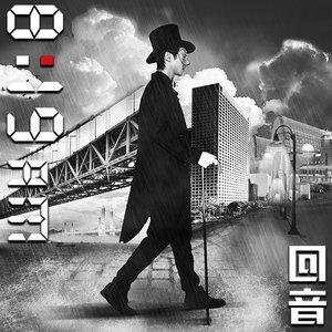 摇篮曲(热度:24)由Jow Lee翻唱,原唱歌手回音哥